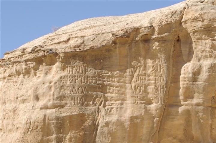 Petra Felsinschrift